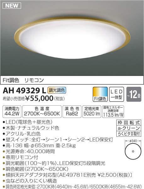 コイズミ照明 照明器具LEDシーリングライト Reeter Fit調色LED44.2W 調光調色タイプAH49329L【~12畳】