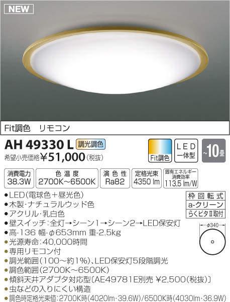 コイズミ照明 照明器具LEDシーリングライト Reeter Fit調色LED38.3W 調光調色タイプAH49330L【~10畳】