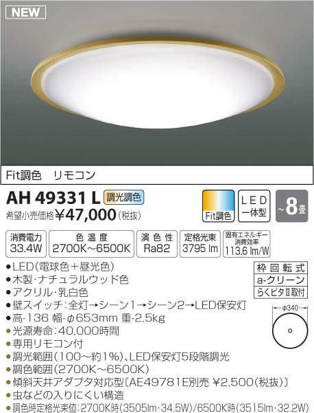 コイズミ照明 照明器具LEDシーリングライト Reeter Fit調色LED33.4W 調光調色タイプAH49331L【~8畳】