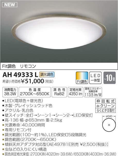 コイズミ照明 照明器具LEDシーリングライト Reeter Fit調色LED38.3W 調光調色タイプAH49333L【~10畳】