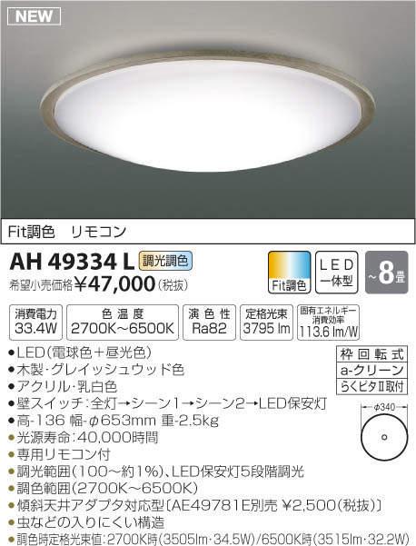 コイズミ照明 照明器具LEDシーリングライト Reeter Fit調色LED33.4W 調光調色タイプAH49334L【~8畳】