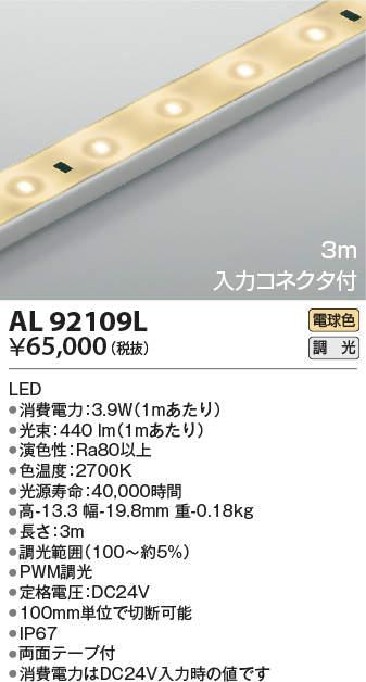 コイズミ照明 照明器具入力コネクタ付きテープライト リニアライトフレックス(屋内屋外兼用) 3m電球色 調光可 LED15WAL92109L