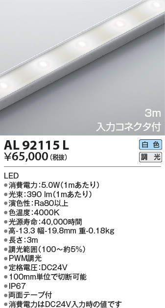 コイズミ照明 照明器具入力コネクタ付きテープライト リニアライトフレックス(屋内屋外兼用) 3m白色 調光可 LED15WAL92115L