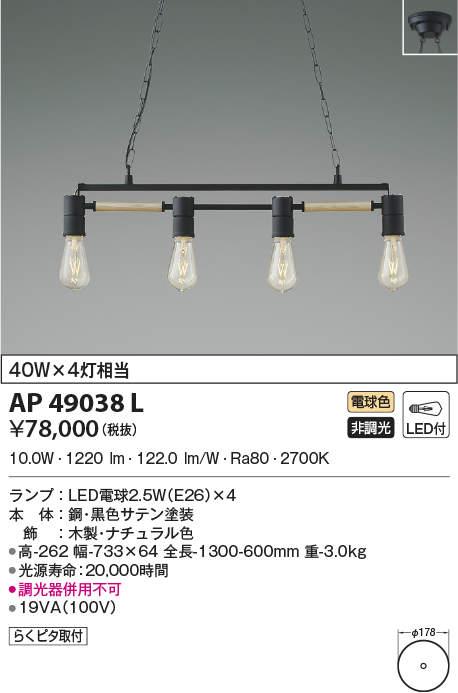 コイズミ照明 照明器具LEDペンダントライト Risro電球色 非調光 白熱球40W×4灯相当AP49038L