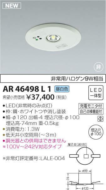 コイズミ照明 照明器具LED非常灯 埋込型 M形昼白色 非常用ハロゲン9W相当AR46498L1