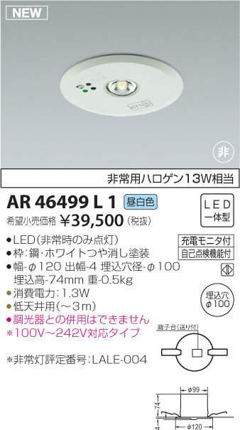 コイズミ照明 照明器具LED非常灯 埋込型 M形昼白色 非常用ハロゲン13W相当AR46499L1