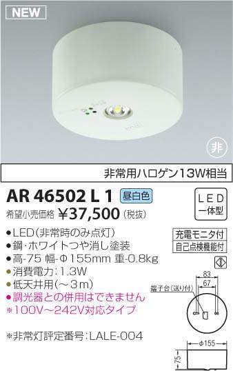 コイズミ照明 照明器具LED非常灯 直付型昼白色 非常用ハロゲン13W相当AR46502L1
