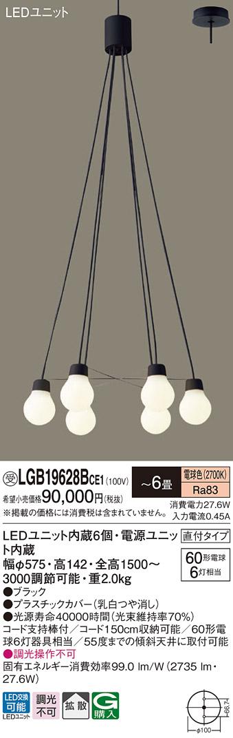 パナソニック Panasonic 照明器具LAMP DESIGNシリーズ LED吹き抜け灯 ペンダントライト 電球色 拡散タイプ直付タイプ 白熱電球60形6灯器具相当LGB19628BCE1