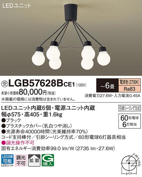 パナソニック Panasonic 照明器具LAMP DESIGNシリーズ LEDシャンデリア 電球色 吊下型 ~6畳拡散タイプ 引掛シーリング方式 白熱電球60形6灯器具相当LGB57628BCE1