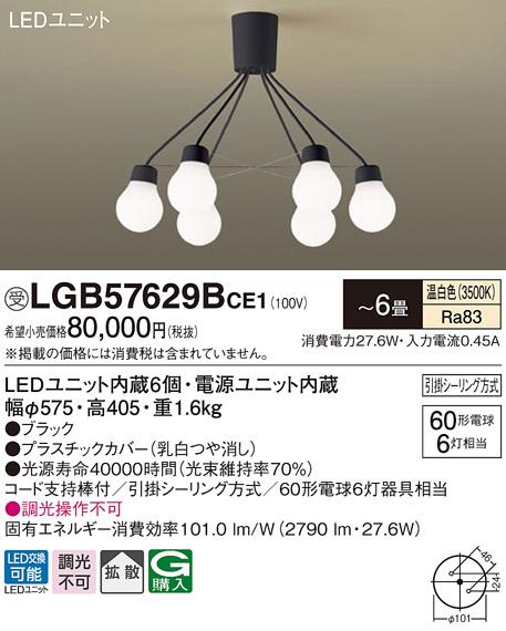 パナソニック Panasonic 照明器具LAMP DESIGNシリーズ LEDシャンデリア 温白色 吊下型 ~6畳拡散タイプ 引掛シーリング方式 白熱電球60形6灯器具相当LGB57629BCE1