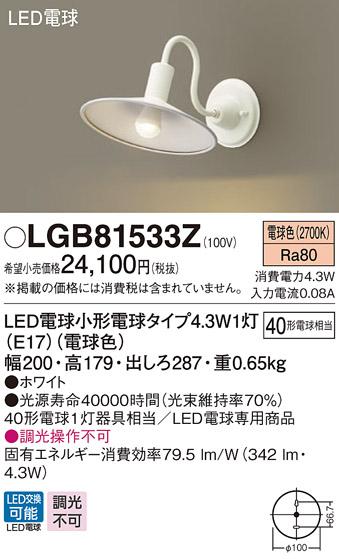 LGB81533ZLEDブラケットライト 電球色 壁直付型白熱電球40形1灯器具相当Panasonic 照明器具