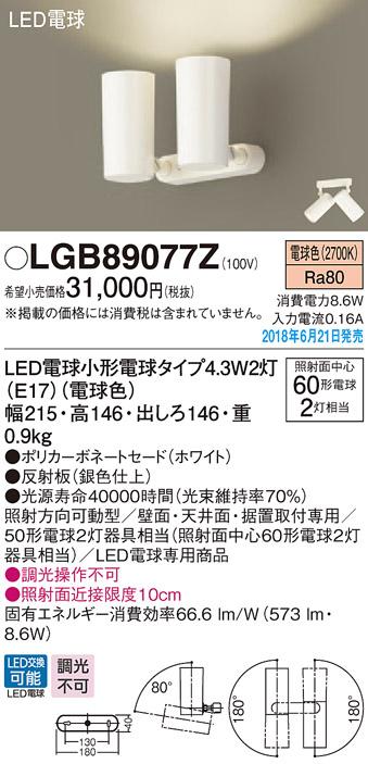 パナソニック Panasonic 照明器具LEDスポットライト 電球色ポリカーボネートセードタイプ 白熱電球50形2灯器具相当LGB89077Z