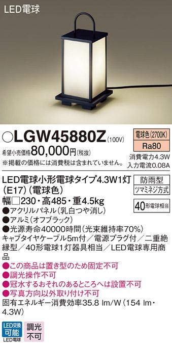 LGW45880ZLEDアプローチスタンドライト 電球色据置取付型 防雨型 パネル付型 白熱電球40形1灯器具相当Panasonic 照明器具 エクステリア 屋外用 玄関 庭