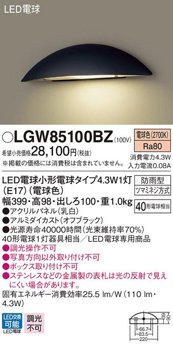 LGW85100BZLED表札灯 壁直付型 電球色防雨型 パネル付型 白熱電球40形1灯器具相当Panasonic 照明器具 エクステリア 屋外用 玄関