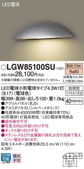 LGW85100SULED表札灯 壁直付型 電球色防雨型 パネル付型 白熱電球40形1灯器具相当Panasonic 照明器具 エクステリア 屋外用 玄関