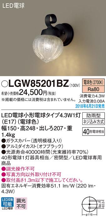 LGW85201BZLED門袖灯 壁直付型 電球色防雨型 白熱電球40形1灯器具相当Panasonic 照明器具 エクステリア 屋外用 玄関