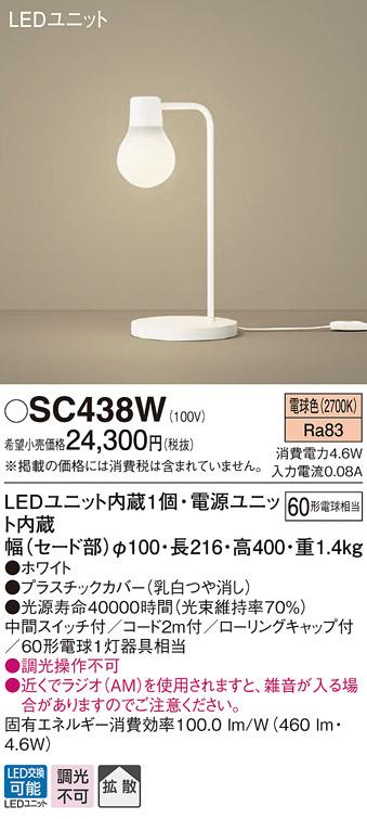 SC438WLEDデスクスタンド 電球色 卓上型 拡散タイプLAMP DESIGNシリーズ 中間スイッチ付 白熱電球60形1灯器具相当Panasonic 照明器具