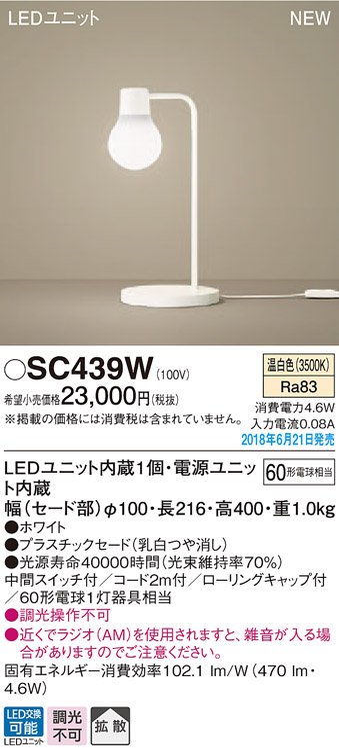 SC439WLEDデスクスタンド 温白色 卓上型 拡散タイプLAMP DESIGNシリーズ 中間スイッチ付 白熱電球60形1灯器具相当Panasonic 照明器具