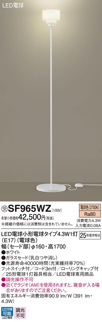 ●パナソニック Panasonic 照明器具LEDフロアスタンド 電球色 床置型フットスイッチ付 白熱電球25形1灯器具相当SF965WZ