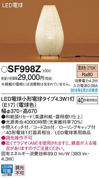 パナソニック Panasonic 照明器具LED和風フロアスタンド 電球色 床置型中間スイッチ付 白熱電球40形1灯器具相当SF998Z
