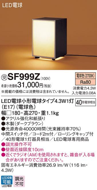 SF999ZLED和風フロアスタンド 電球色 床置型中間スイッチ付 白熱電球40形1灯器具相当Panasonic 照明器具 和室