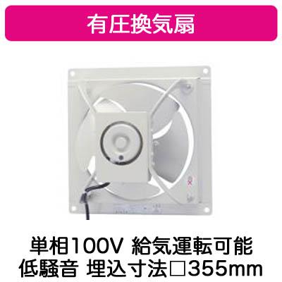 東芝 産業用換気扇有圧換気扇 低騒音タイプ 単相100V用 給気運転可能VP-304SNX1