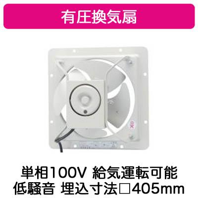東芝 産業用換気扇有圧換気扇 低騒音タイプ 単相100V用 給気運転可能VP-354SNXA1