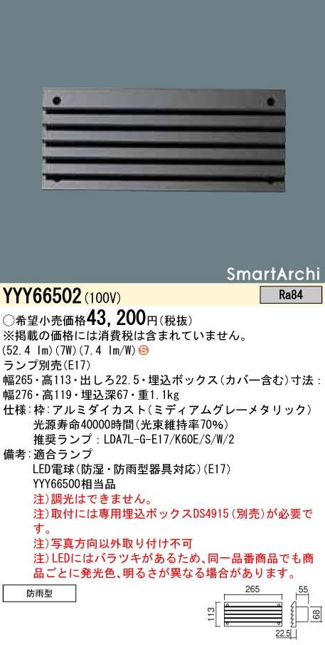 パナソニック Panasonic 施設照明LEDフットライト 電球色 壁埋込型埋込ボックス取付 防雨型 SmartArchiYYY66502