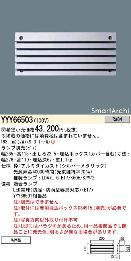 パナソニック Panasonic 施設照明LEDフットライト 電球色 壁埋込型埋込ボックス取付 防雨型 SmartArchiYYY66503
