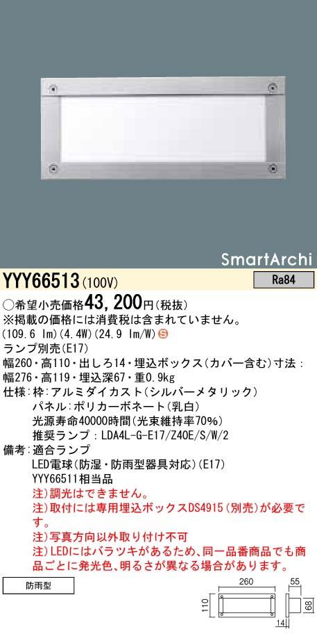 パナソニック Panasonic 施設照明LEDフットライト 電球色 壁埋込型埋込ボックス取付 防雨型 SmartArchi パネル付型YYY66513