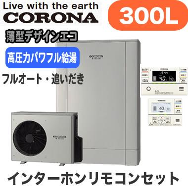 【インターホンリモコン付】コロナ エコキュート高圧力パワフル給湯・薄型・デザインエコ(シルバー) 300Lフルオートタイプ・追いだきCHP-ED302AY1