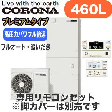 【インターホンリモコン付】コロナ プレミアムエコキュート 460Lフルオート・追いだきCHP-HXE46AY1