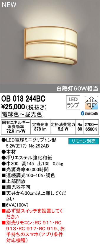 オーデリック 照明器具CONNECTED LIGHTING LED和風ブラケットライトLC-FREE Bluetooth対応 調光・調色白熱灯60W相当OB018244BC
