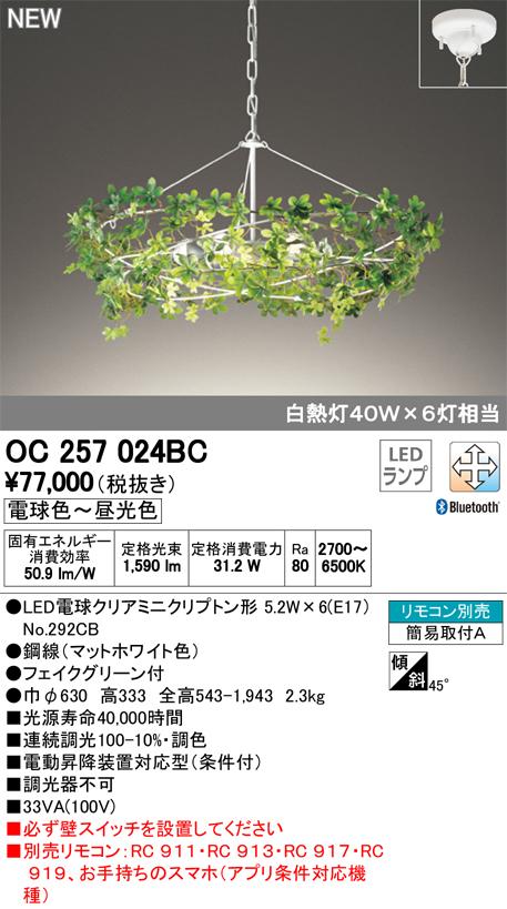オーデリック 照明器具CONNECTED LIGHTING LEDシャンデリアLC-FREE Bluetooth対応 調光・調色白熱灯40W×6灯相当OC257024BC