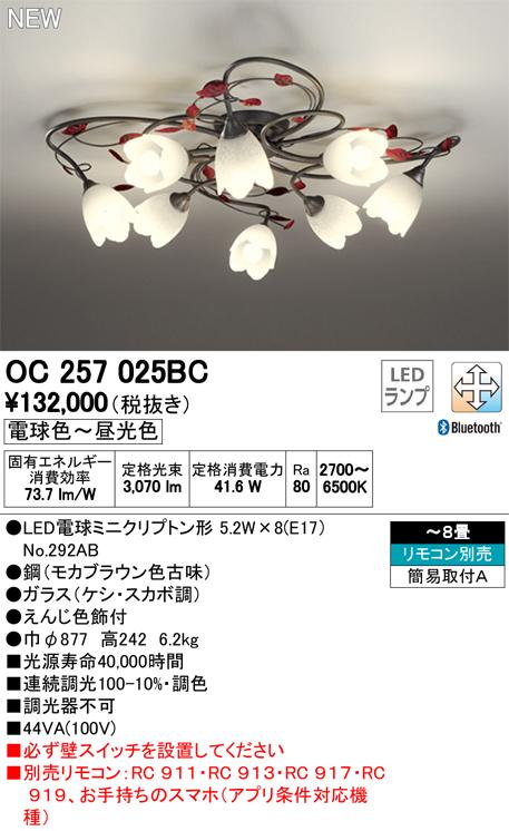 OC257025BCLEDシャンデリア 8灯 8畳用CONNECTED LIGHTING LC-FREE 調光・調色 Bluetooth対応オーデリック 照明器具 居間・リビング向け おしゃれ 【~8畳】