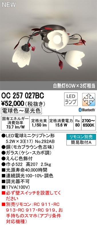 OC257027BCLEDシャンデリア 3灯CONNECTED LIGHTING LC-FREE 調光・調色 Bluetooth対応 白熱灯60W×3灯相当オーデリック 照明器具 居間・リビング向け おしゃれ