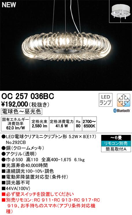 オーデリック 照明器具CONNECTED LIGHTING LEDシャンデリアLC-FREE Bluetooth対応 調光・調色OC257036BC【~6畳】