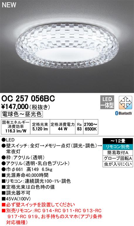 オーデリック 照明器具CONNECTED LIGHTING LEDシャンデリアLC-FREE 青tooth対応 調光・調色OC257056BC【~12畳】
