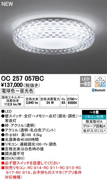 オーデリック 照明器具CONNECTED LIGHTING LEDシャンデリアLC-FREE Bluetooth対応 調光・調色OC257057BC【~8畳】