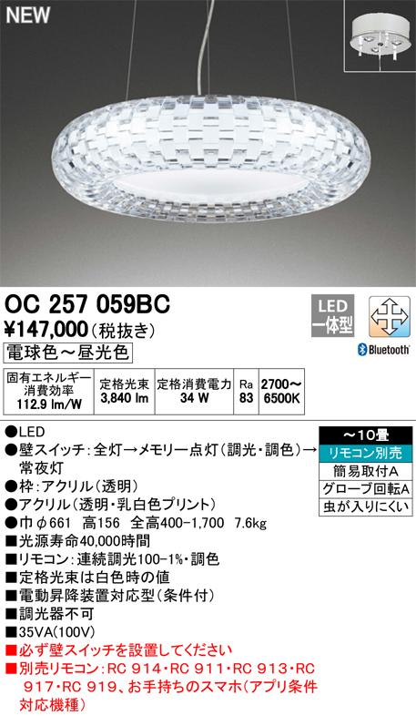OC257059BCLEDシャンデリア 10畳用CONNECTED LIGHTING LC-FREE 調光・調色 Bluetooth対応オーデリック 照明器具 居間・リビング向け おしゃれ 【~10畳】