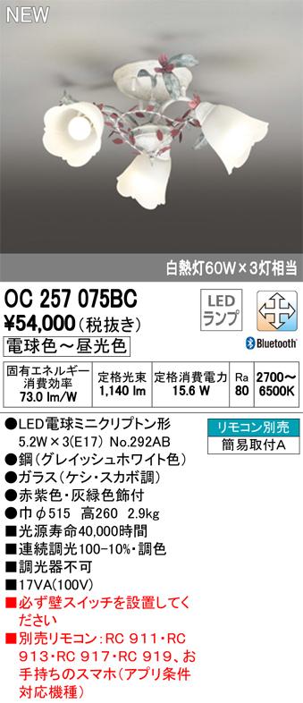 オーデリック 照明器具CONNECTED LIGHTING LEDシャンデリアLC-FREE Bluetooth対応 調光・調色白熱灯60W×3灯相当OC257075BC