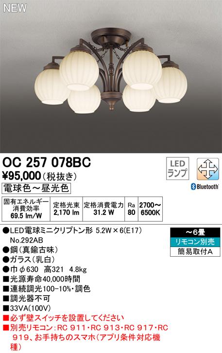 オーデリック 照明器具CONNECTED LIGHTING LEDシャンデリアLC-FREE Bluetooth対応 調光・調色OC257078BC【~6畳】