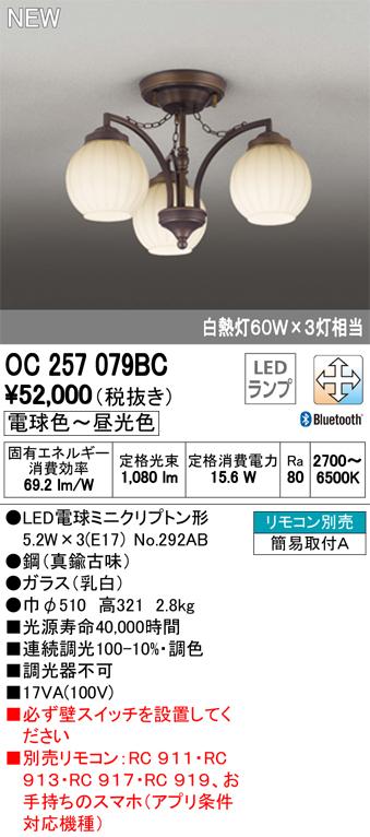 オーデリック 照明器具CONNECTED LIGHTING LEDシャンデリアLC-FREE Bluetooth対応 調光・調色白熱灯60W×3灯相当OC257079BC