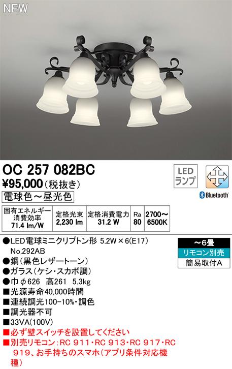オーデリック 照明器具CONNECTED LIGHTING LEDシャンデリアLC-FREE Bluetooth対応 調光・調色OC257082BC【~6畳】