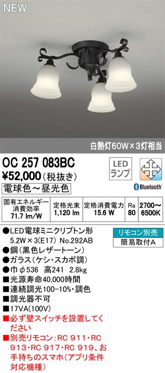 オーデリック 照明器具CONNECTED LIGHTING LEDシャンデリアLC-FREE Bluetooth対応 調光・調色白熱灯60W×3灯相当OC257083BC