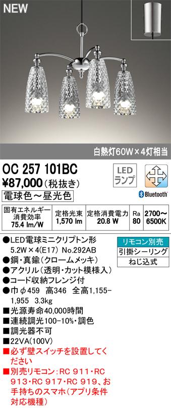 オーデリック 照明器具CONNECTED LIGHTING LEDシャンデリアLC-FREE Bluetooth対応 調光・調色白熱灯60W×4灯相当OC257101BC