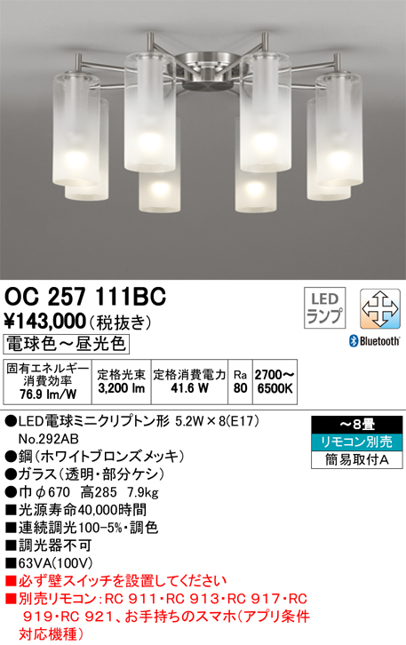 ★OC257111BCLEDシャンデリア Mist 8灯 8畳用CONNECTED LIGHTING LC-FREE 調光・調色 Bluetooth対応オーデリック 照明器具 居間・リビング向け おしゃれ 【~8畳】