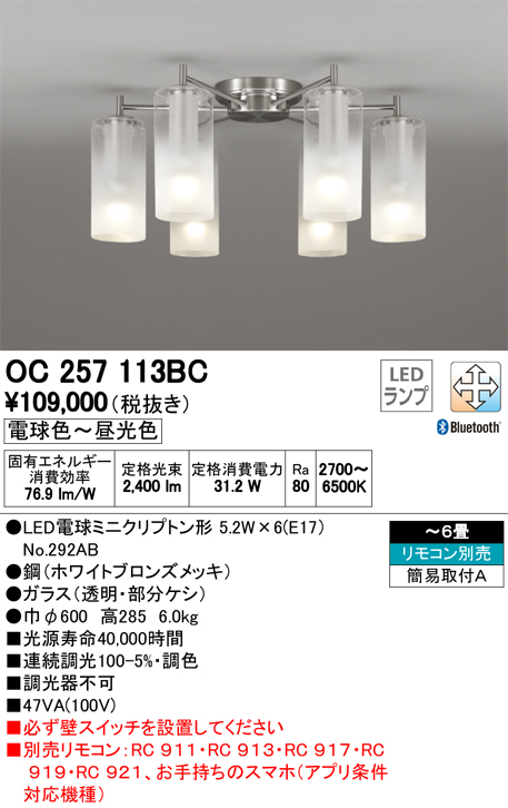 ★OC257113BCLEDシャンデリア Mist 6灯 6畳用CONNECTED LIGHTING LC-FREE 調光・調色 Bluetooth対応オーデリック 照明器具 居間・リビング向け おしゃれ 【~6畳】