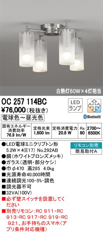 ★OC257114BCLEDシャンデリア Mist 4灯CONNECTED LIGHTING LC-FREE 調光・調色 Bluetooth対応 白熱灯60W×4灯相当オーデリック 照明器具 居間・リビング向け おしゃれ