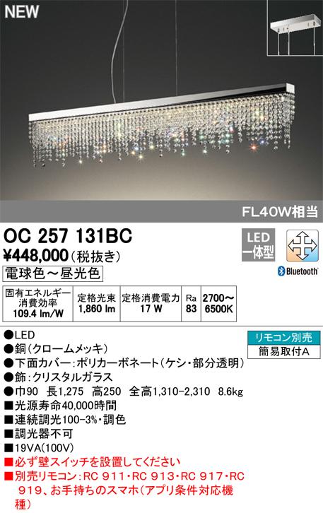 OC257131BCLEDシャンデリアCONNECTED LIGHTING LC-FREE 調光・調色 Bluetooth対応FL40W相当オーデリック 照明器具 居間・リビング向け おしゃれ